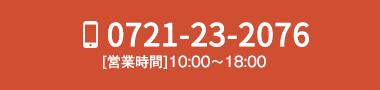 0721-23-2076