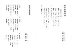 運動会パンフレット3