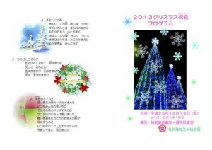 2013 X′mas ♪♪~通所部~