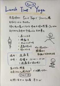 福利厚生〜スタッフのYOGAタイム〜