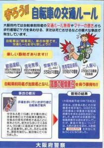 交通安全講習会〜富田林警察署より〜