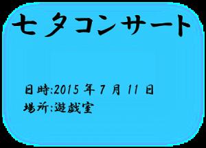 2015☆七夕コンサート☆〜遊戯室にて〜