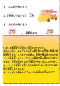 『 演劇部第5回公演のお知らせ』〜その2〜