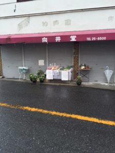 瀧谷不動尊(瀧谷不動明王寺)のお不動さんに出店〜通所部便り〜