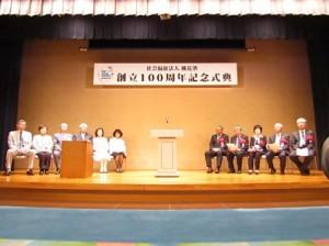 100周年記念式典の様子〜ご来賓紹介・感謝状贈呈・永年勤続職員表彰〜