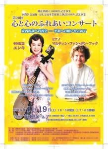 第20回『心と心のふれあいコンサート』 開催のお知らせ〜CABS〜