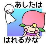 喜志西小学校へ行くもも〜ッ〜ももかより〜