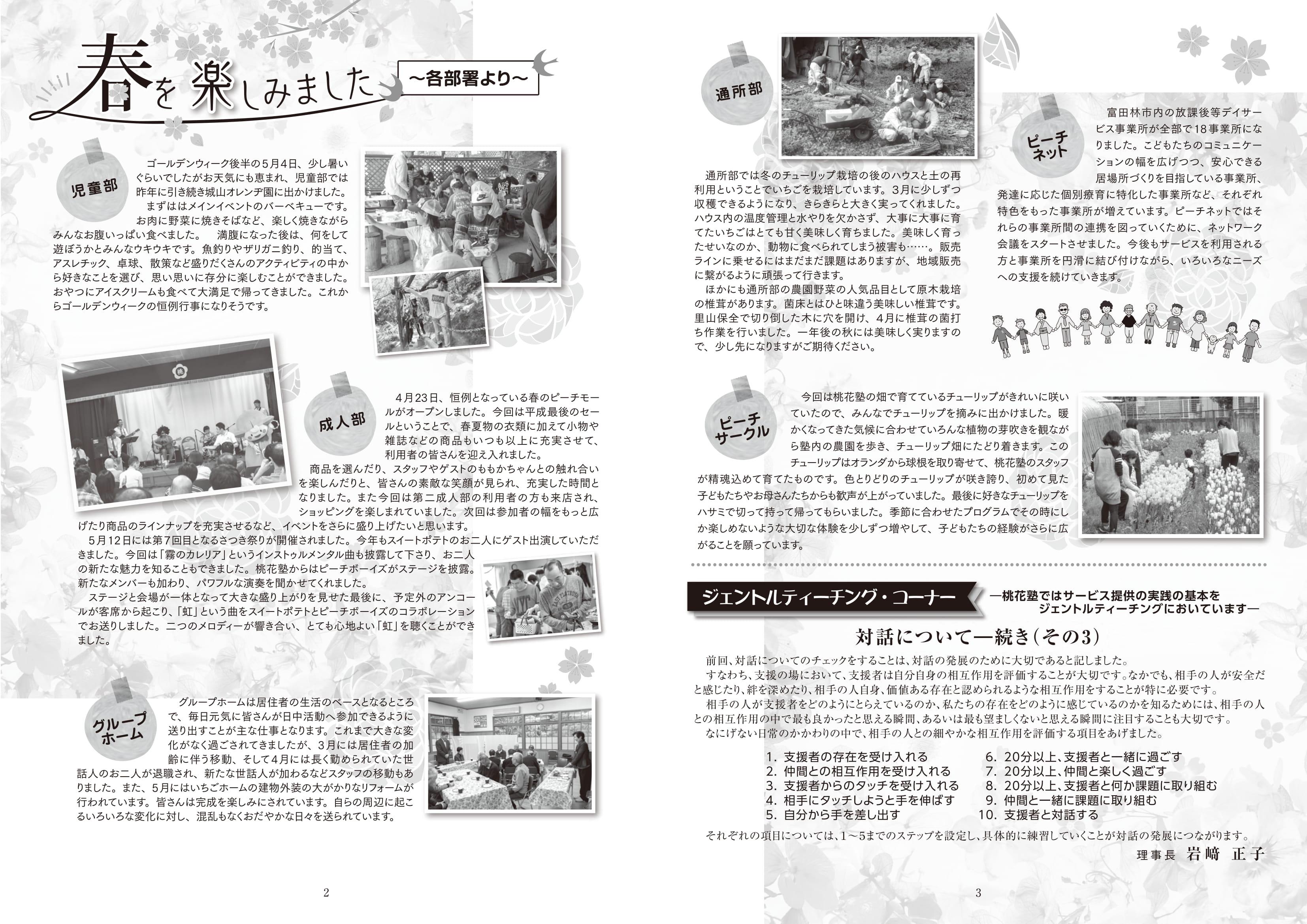 『桃花だより』第49号 2019年5月31日発行