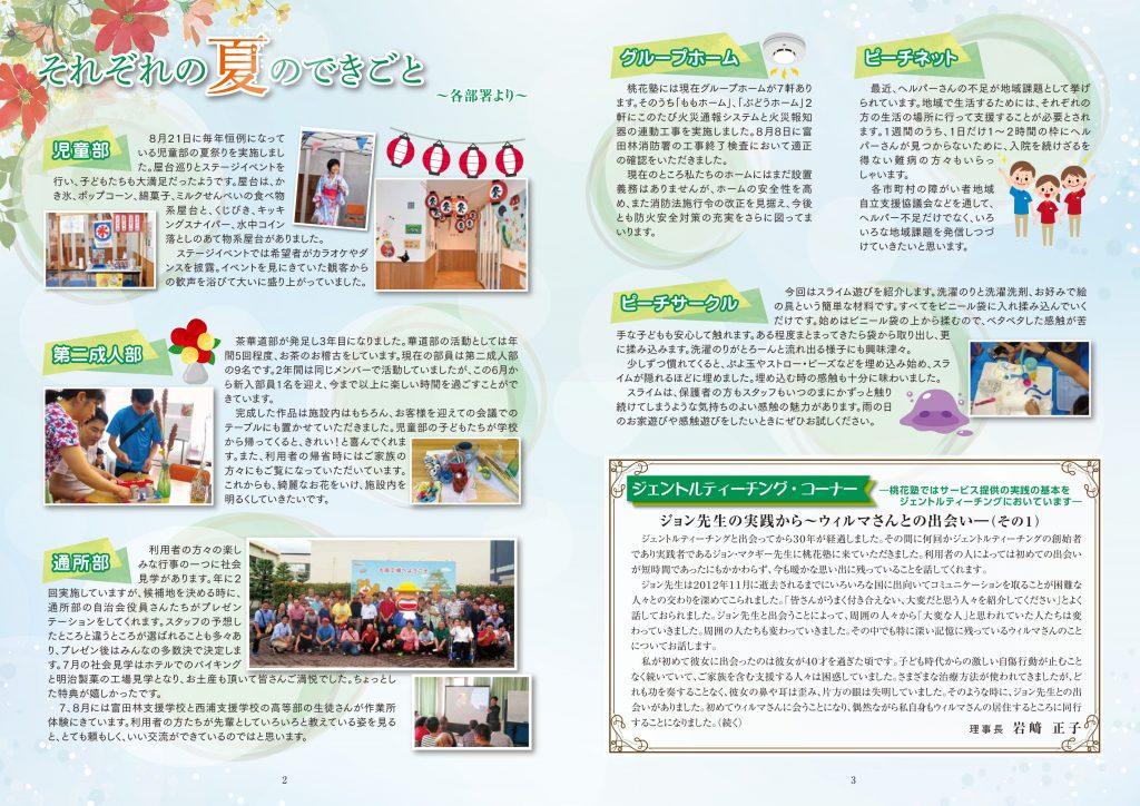 『桃花だより』 第50号 2019年9月30日発行