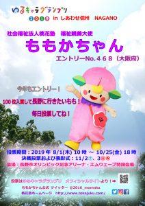 ゆるキャラグランプリ~大健闘の102位~