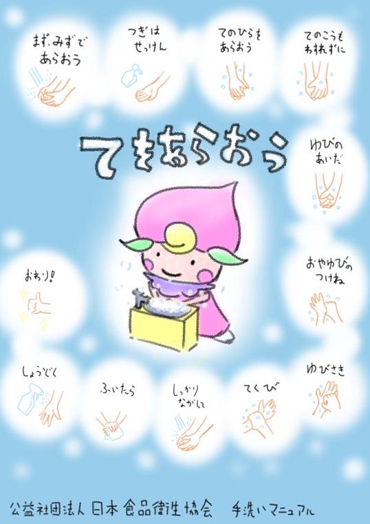 キレイ キレイ♪ 手を洗おう♪