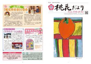 『桃花だより』第53号 2020年9月30日発行