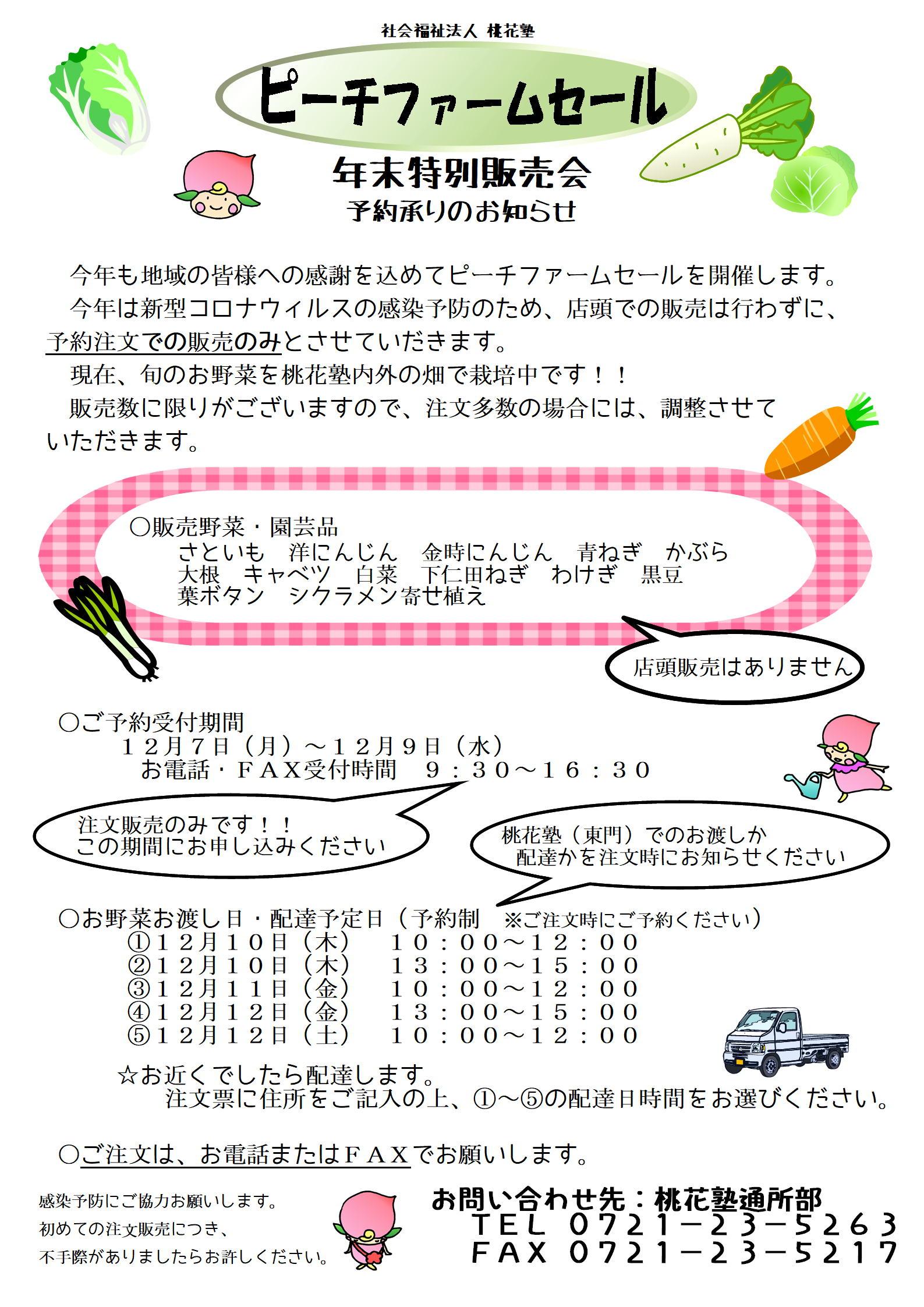 ピーチファームセール2020~新鮮お野菜🥬ご注文お待ちしております~