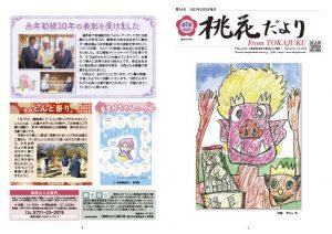 『桃花だより』第54号 2021年2月5日発行