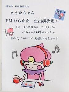 FMひらかた ひらキャラ★DJ ももかちゃん出演♪
