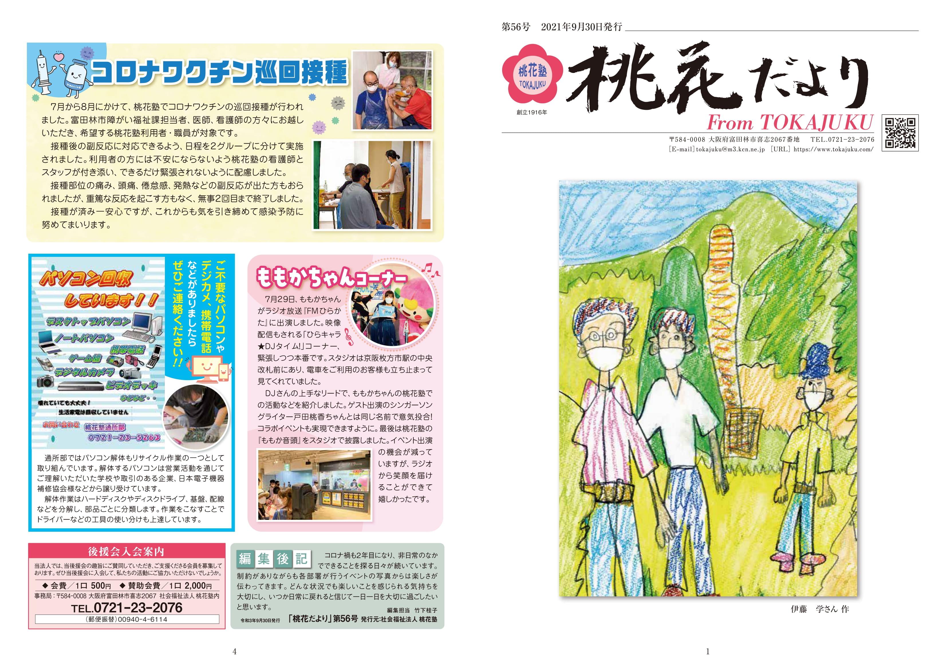 『桃花だより』第56号 2021年9月30日発行